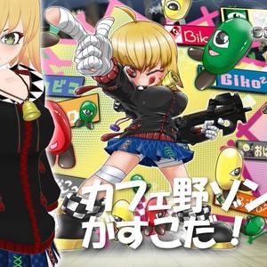 びこミュージック#7「カフェ野ゾンビ子がすこだ!」歌フルバージョン