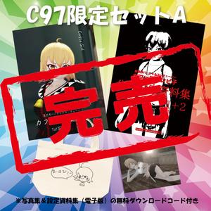 【超数量限定&特典付き】C97限定セットA(カフェ野ゾンビ子)