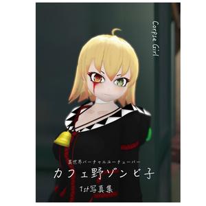 カフェ野ゾンビ子1st写真集「CorpseGirl」