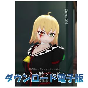 【電子版】カフェ野ゾンビ子1st写真集「CorpseGirl」