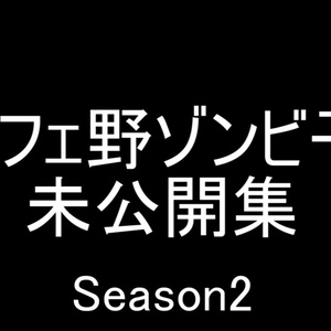 『カフェ野ゾンビ子』未公開シーン集Season2