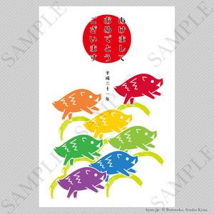 【年賀状テンプレート】七色イノシシ(縦)