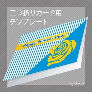 【二つ折りカード】父の日 ブルーストライプ&黄色のバラ
