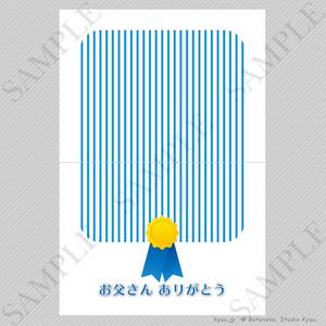 【二つ折りカード】父の日 ブルーストライプ&青いリボン