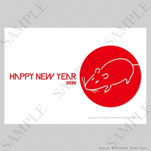 【年賀状テンプレート】2020年・子(無料4種)