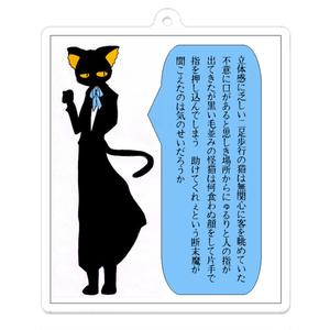 物語キーホルダー 化け猫