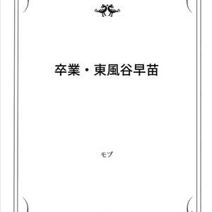 卒業・東風谷早苗