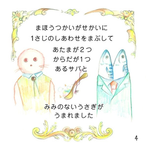 【絵本】サバとうさぎ