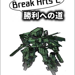 【同人誌】Break Arts 2 勝利への道【攻略本】