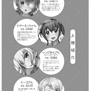 マンガで知ってほしいクトゥルフ神話技能紹介 まんクトゥ②
