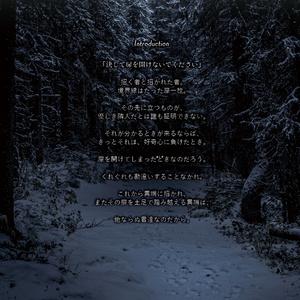『凍てつく夜に』CoCシナリオ