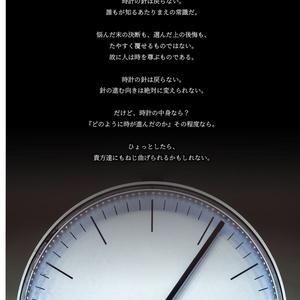『進む時計にアンサーを』CoCシナリオ