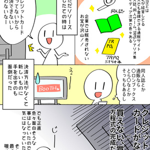 BOOTH決済方法 コンビニ決済漫画