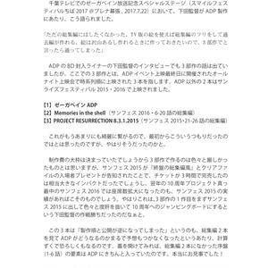 ゼーガペインADP腑に落ちる? すぺしゃる(冊子版)