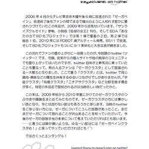 ゼーガと聞いて!! zegacluster on twitter(PDF版)