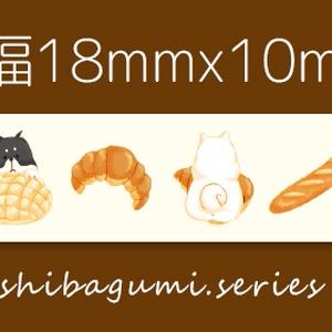 【柴組】柴犬bakeryマスキングテープ