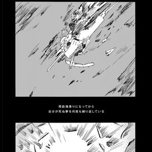 白道/STG斑鳩