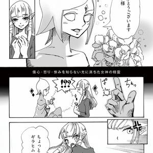 2つめの感情 -ゼルダの伝説