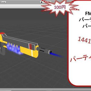 FMG-01 パーティクルありバージョン