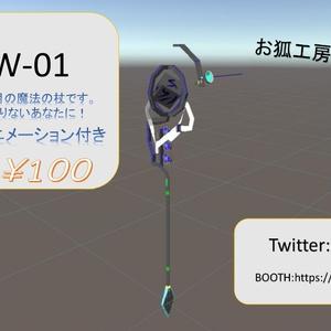 FMW-01(魔法の杖)