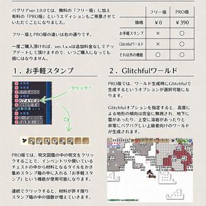 バグリア [Glitchant] PRO 1.2.1