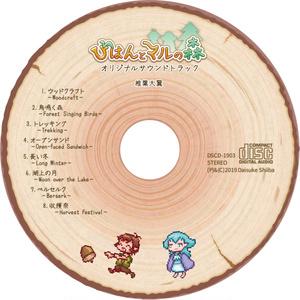 びはんとマルの森 オリジナルサウンドトラック[CD]/椎葉大翼