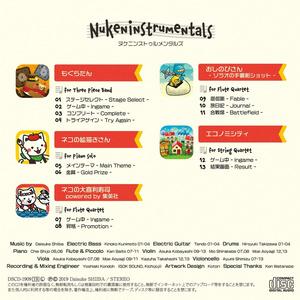 Nukeninstrumentals[CD]/椎葉大翼