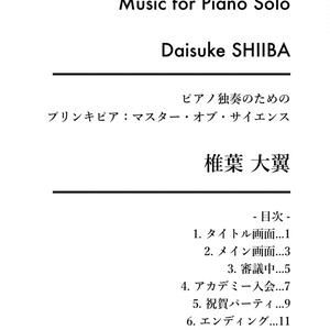 PRINCIPIA : Master of Science/ピアノ独奏のためのプリンキピア:マスター・オブ・サイエンス[ピアノ楽譜]/椎葉大翼