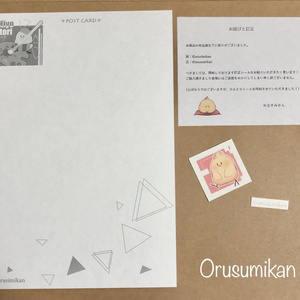 ポストカード(ヒトツボシ)