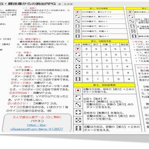 1人で遊ぶ1頁TRPG(DL無料)・闘技場からの脱出RPG