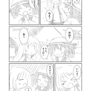 まわりの(電子版)