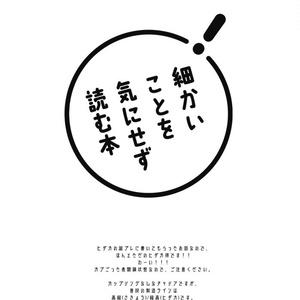 黒バス/カプごった煮『ロマンチストハレルヤ』