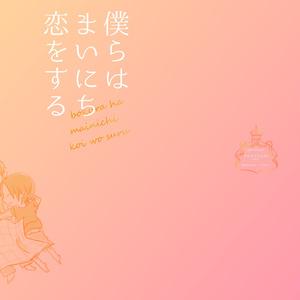 黒バス/緑高『僕らはまいにち恋をする』