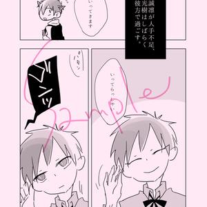 黒バス/赤降『こうなったら恋にする!』