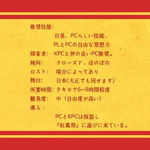 クトゥルフ神話TRPGタイマンシナリオ【紅狐】