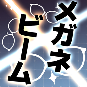 クトゥルフ神話TRPGシナリオ【眼鏡に光が灯る刻】