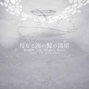 CoCシナリオ集『海の見える同居』