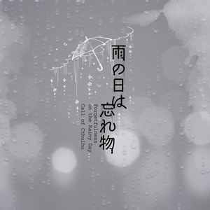 CoCシナリオ『雨の日は忘れ物』