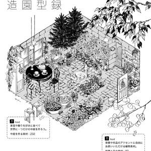 ペン画素材集『世界線の中庭 -造園型録-』