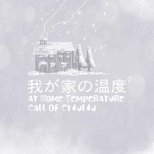 CoCシナリオ『我が家の温度』