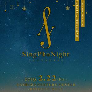 SingPhoNightパンフレット