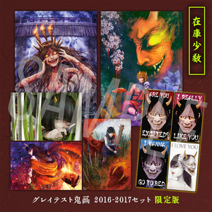 【数量限定】グレイテスト鬼画 2016-2017セット(限定版)