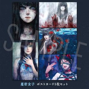 憂鬱女子ポストカード5枚セット