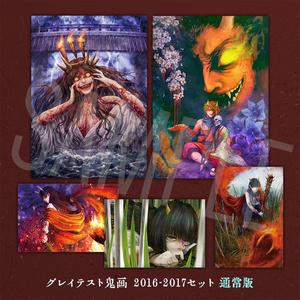 【4/30まで】グレイテスト鬼画 2016-2017セット(通常版)
