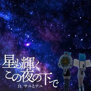 【先行配信】星も輝くこの夜の下で feat.サユとナユ - banpro.【アニメ『CRY-SIS[クライシス]』ED】