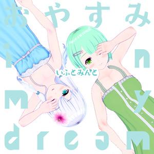 【DL】おやすみin my dream【アニメ『ばんぷろ なつフェス!』EDテーマ】