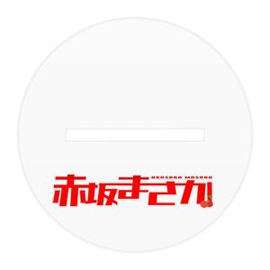 赤坂まさか とてもかわいいアクリルフィギュア Akasaka Masaka's Very Kawaii Figure