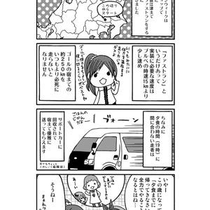 自転車で川越→直江津を夕食までに走った本