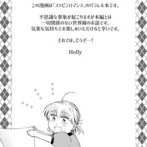 【電子限定】スッピンロマンス〜みおちゃんちっちゃくなっちゃったー!〜