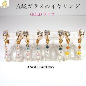 イヤリング A級クリスタルガラス ゴールドカラー 4タイプ◆lalalady-136